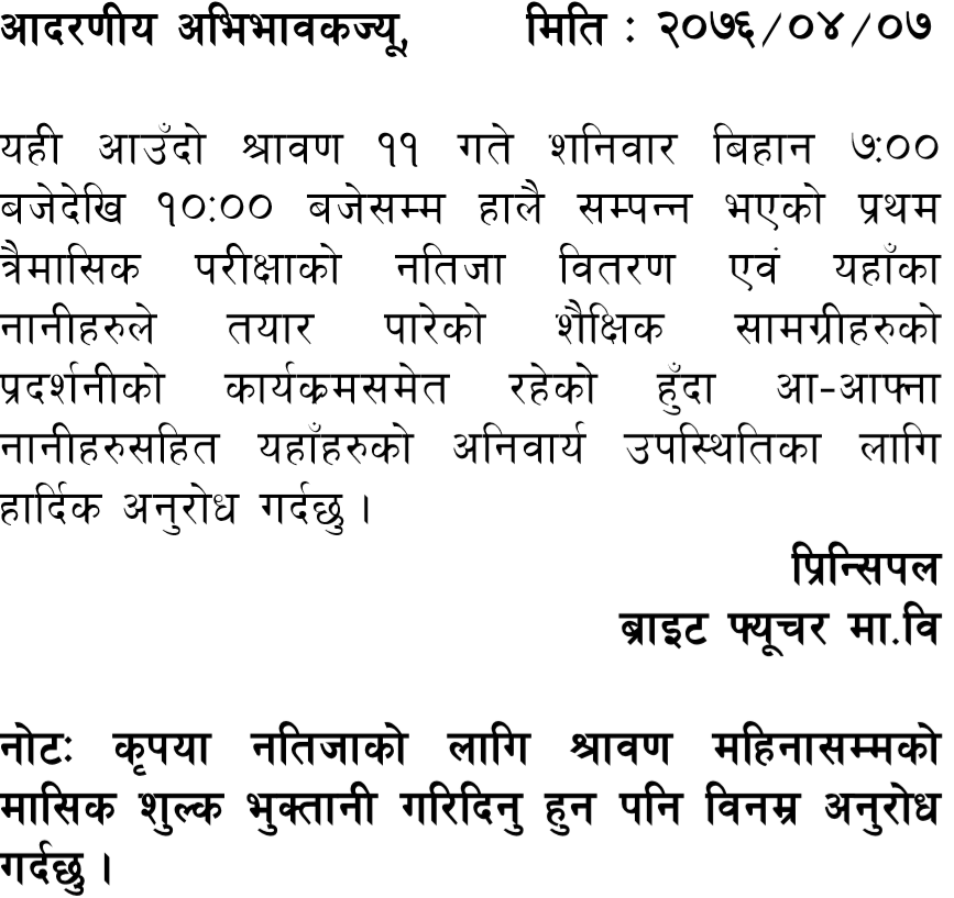 Date for Result Announcement